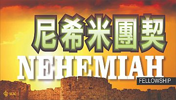 11914-13600-bible-title-nehemiah-sparrowstock